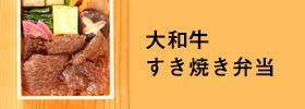 大和牛すき焼き弁当