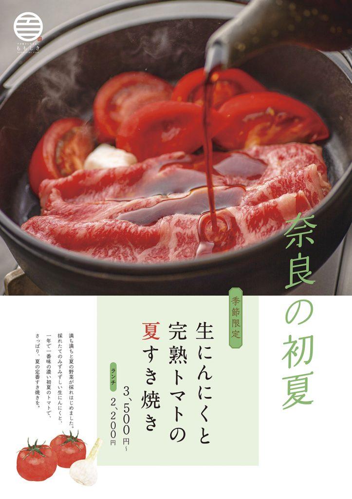 生にんにくと完熟トマトのすき焼き