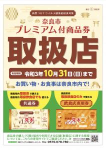 奈良市プレミアム商品券
